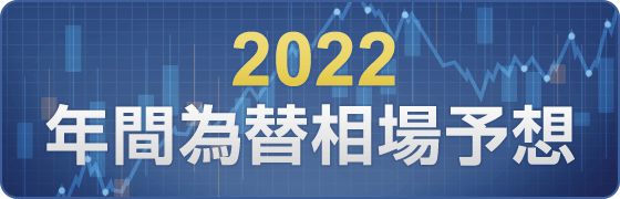 2021年の為替相場を予想