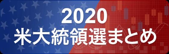 2020米大統領選まとめ