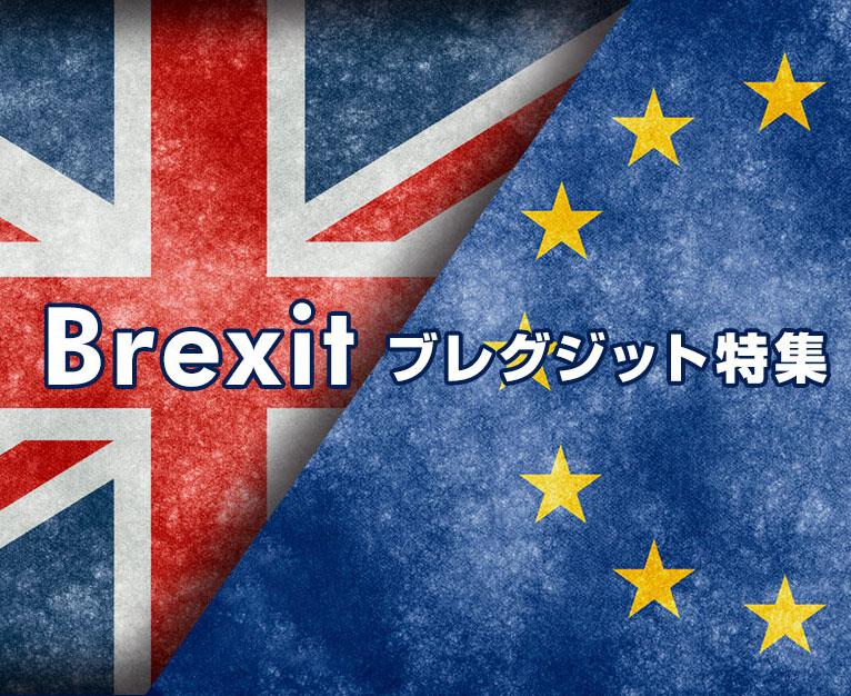 Brexit(ブレグジット) まとめ