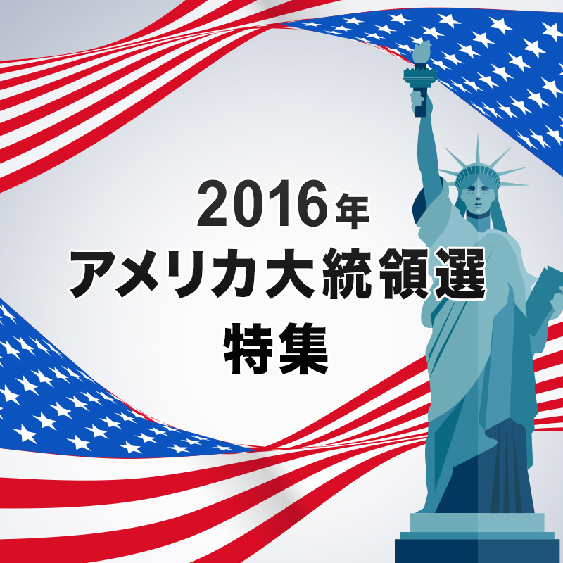 2016年米国大統領選挙の概要