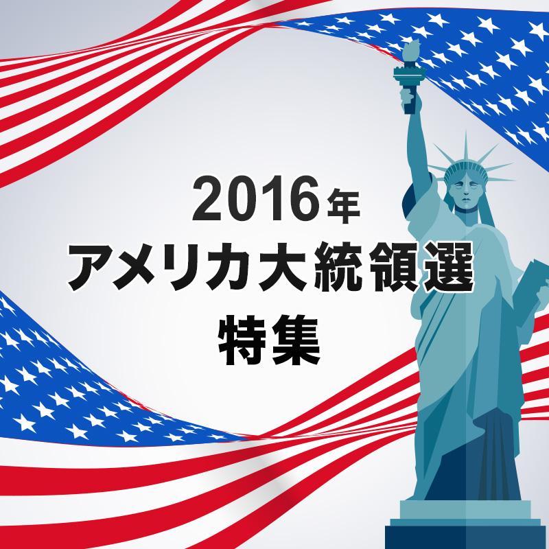 米大統領選特集「さあ、本選挙当日です。」