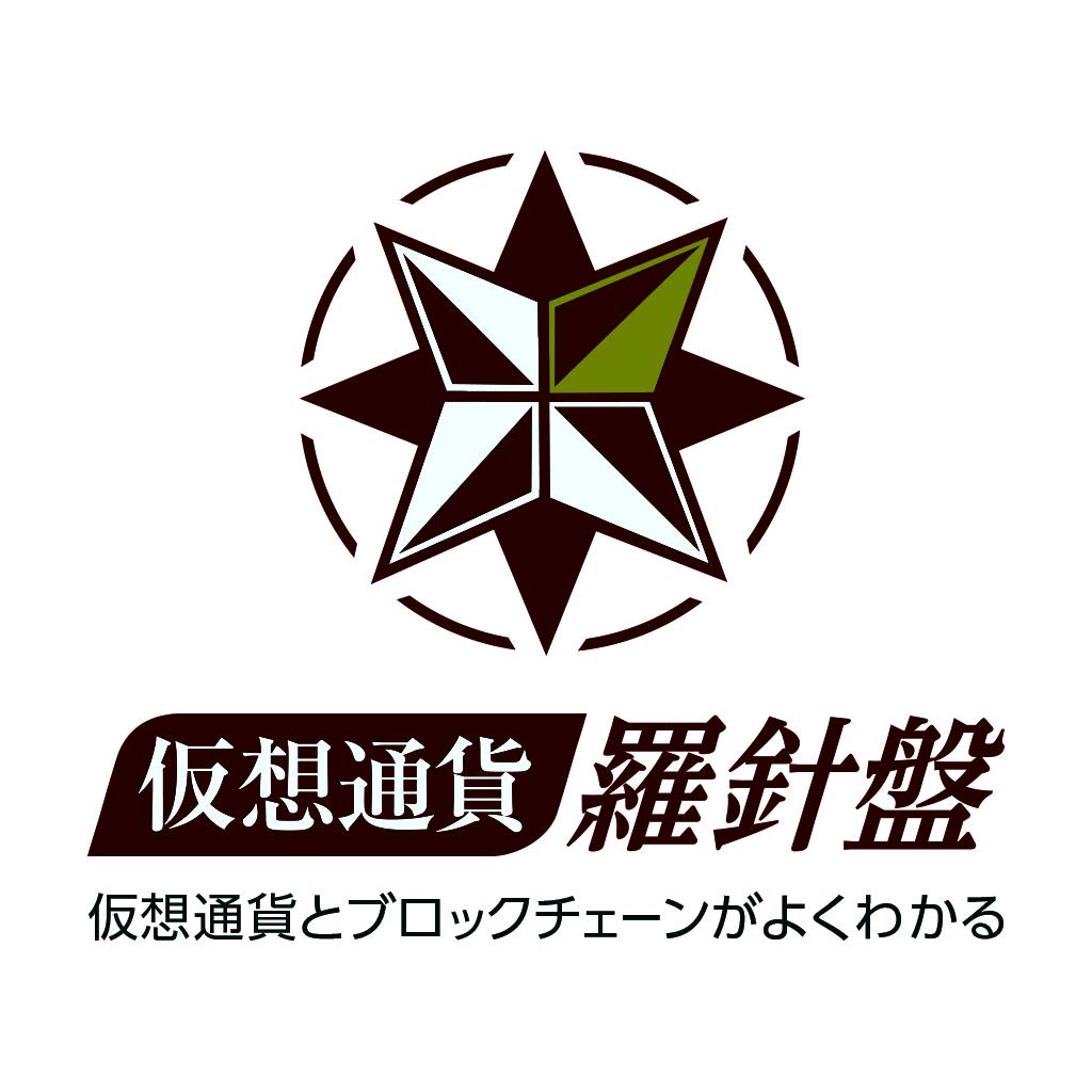 「仮想通貨羅針盤」新規リリースのお知らせ