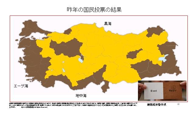 トルコリラ急落 エミンさんに聞くトルコの現状と今後  2枚目の画像
